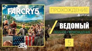 Far Cry 5 ПРОХОЖДЕНИЕ НА РУССКОМ - Часть 5: Ведомый / PS4
