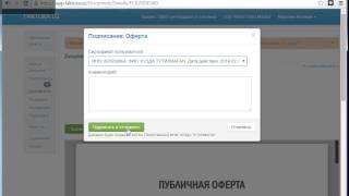3-й урок: загрузка сертификата ЭЦП и подписание оферты faktura.uz