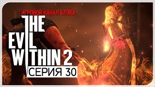 Самое страшное испытание [18+ МАТ] ● Evil Within 2 #30 [Nightmare/PC/Ultra Settings]