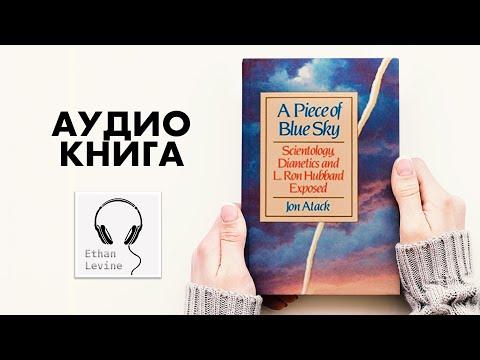 Кусочек голубого неба 2/3 часть - Джон Атак Слушать Аудиокнига (История церкви Сайентологии)