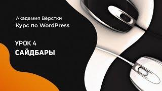 Урок 4. Сайдбары Wordpress   Курс по WordPress   Академия вёрстки
