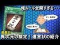 【遊戯王】唯一無二の効果!?遺言状という謎カードを紹介する