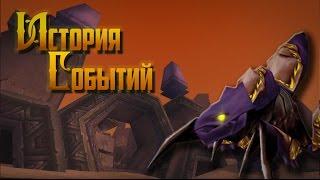 История Событий World of Warcraft: Открытие врат Ан'Киража #2 / Ahn'Qiraj