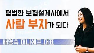 [10분 강연] 평범한 보험설계사에서 사람 부자가 되다 (배명숙 대표)