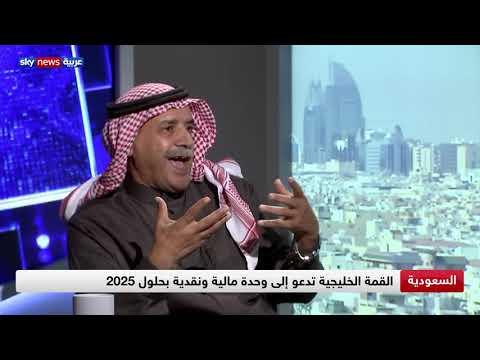 القمة الخليجية تدعو إلى وحدة مالية ونقدية بحلول 2005  - نشر قبل 39 دقيقة