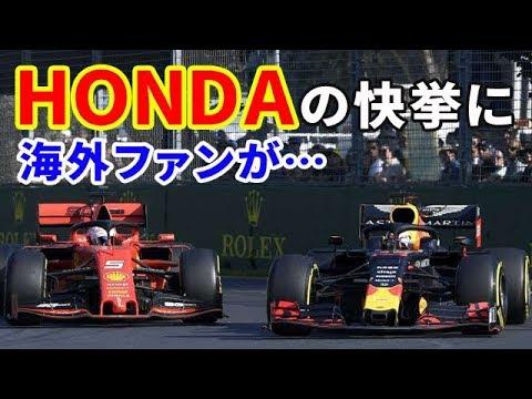 【F1 2019年】レッドブルHONDAの100%表彰台に海外ファンが…!