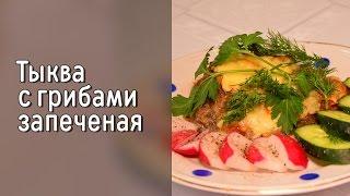 видео Тыква с грибами в духовке