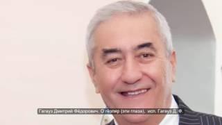 Гагауз Дмитро Федорович. Про гезляр (ці очі), вик. Гагауз Д. Ф.