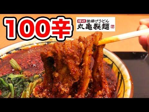 【絶望】丸亀製麺の裏メニュー【100辛】を悶絶食い! Spicy Udon of Marugame Seimen