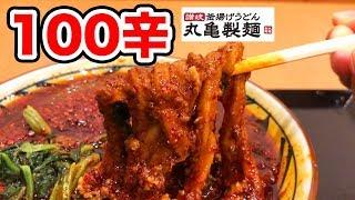 【絶望】丸亀製麺の裏メニューうま辛坦々うどん【100辛】に挑戦した結果