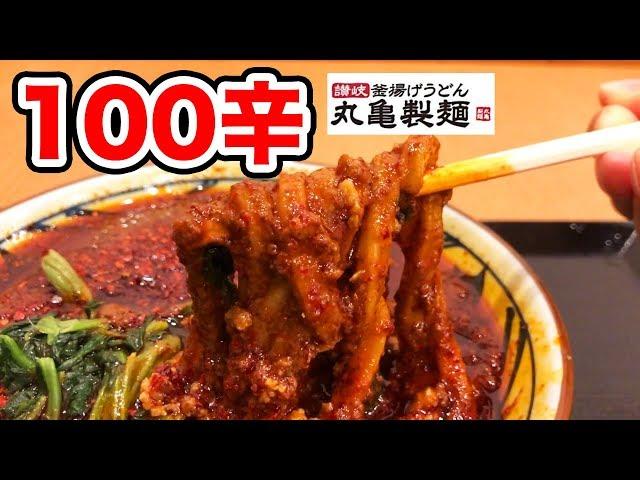 【絶望】丸亀製麺の裏メニュー【100辛】を悶絶食い!