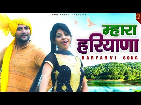 Mhara Haryana || Anu Kadyan & Ajay Hooda...