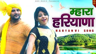 Mhara Haryana || Anu Kadyan & Ajay Hooda || No 1 Haryana || Mor Haryanvi Music Company