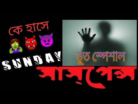 [Horror] Ke Hase ????☠️???? by Manjil Sen | Sunday Suspense | ভয়ঙ্কর হাসি