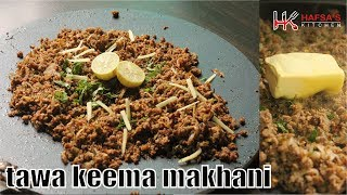 Tawa Qeema Makhani | Spicy Bhuna Qeema | Tawa makhani keema By Hafsa