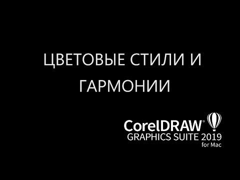 CorelDRAW 2019 MAC: цветовые стили и гармонии.
