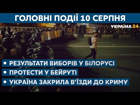 Вибори у Білорусі:
