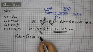 Упражнение 362. Математика 5 класс Виленкин Н.Я.