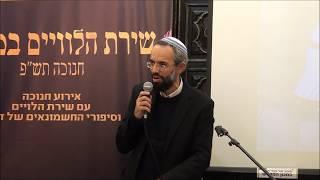 סיוע ללויים בשירתם - הרב יצחק שטיינברג