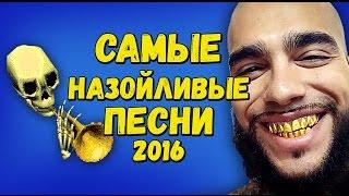 ТОП САМЫХ НАЗОЙЛИВЫХ ПЕСЕН 2016 (часть 3)
