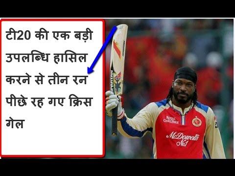 IPL10:ट T20 की एक बड़ी उपलब्धि हासिल करने से तीन रन पीछे रह गए क्रिस गेल