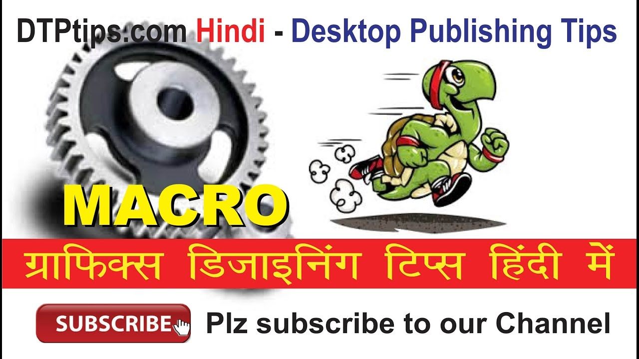 How to create a Macro in CorelDraw - Video in Hindi - Pinz