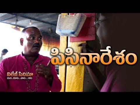 మిత్తిల రాజు పిసినారేశం    Mittila Raju Pisinaresham  Part -1    Village Cinema