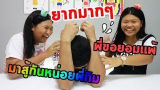 คำยาก ภาษาไทยนี้ยากจริงๆ โอ้ยปวดหัว555 l Eve My tube