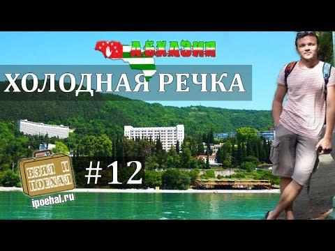 Холодная речка, Абхазия. Взял и поехал! #12 Багрипш
