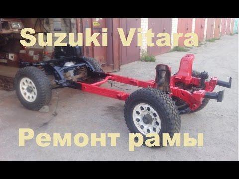 Восстановление Suzuki Vitara. Серия 2. Ремонт рамы