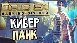 Deus Ex: Mankind Divided Прохождение На Русском #2 — КИБЕР ПАНК!