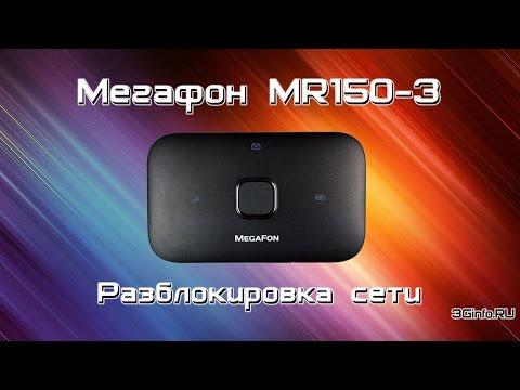 Мегафон MR150-3 (Huawei E5573BS-320). Разблокировка сети