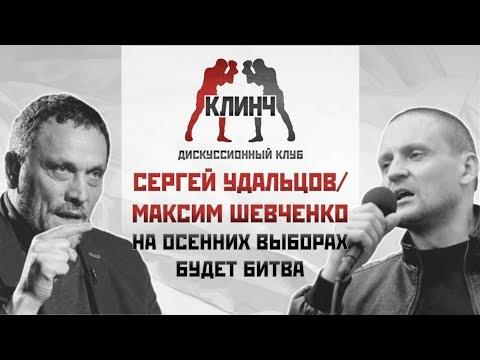 Сергей Удальцов/Максим Шевченко.