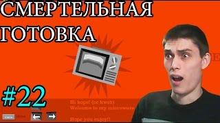 Happy Wheels Прохождение МИКРОВОЛНОВКА-УБИЙЦА #22