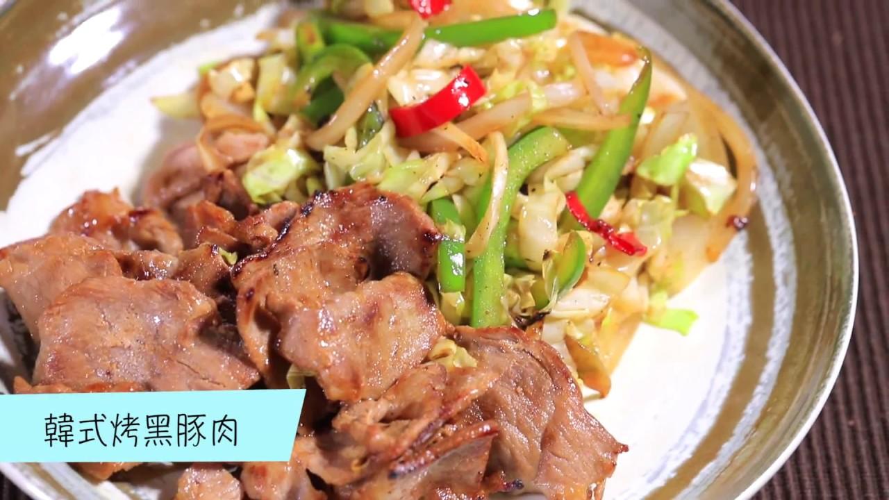 韓式燒烤架 炮製惹味韓式烤黑豚肉! - YouTube