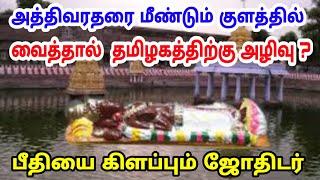 அத்திவரதரை மீண்டும் குளத்திற்குள் வைத்தால் தமிழகத்திற்கு பேரழிவா பீதியை கிளப்பும் ஜோதிடர்