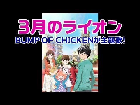 「3月のライオン」BUMP OF CHICKENが主題歌!