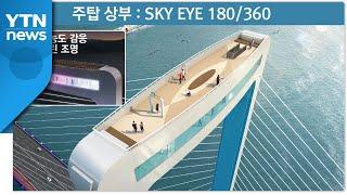 [인천] 제3연륙교 2공구 기술제안서...포스코건설 컨…