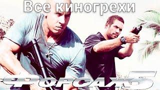 """Все киногрехи и киноляпы фильма """"Форсаж 5"""""""