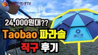 2만원대 낚시 파라솔 구매후기 (중국파라솔 직구 / 가…