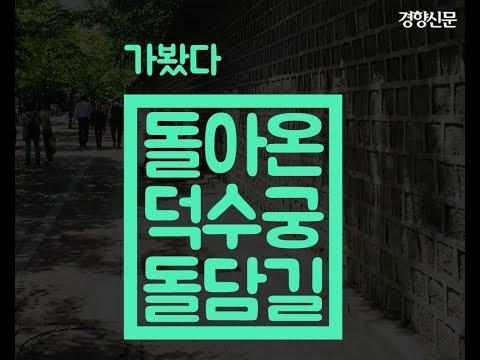 [경향신문]가봤다, 돌아온 덕수궁 돌담길