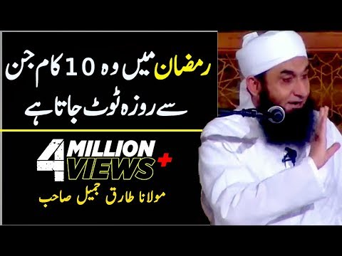 Top 10 Common Mistakes Durring Ramazan | Bayan by Maulana Tariq Jameel 2017