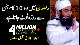 Top 10 Common Mistakes Durring Ramadan | Bayan by Maulana Tariq Jameel 2017