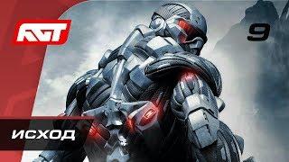Прохождение Crysis — Часть 9: Исход (Exodus)