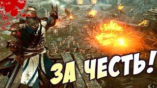 For Honor - За честь и Славу! Прохождение от Римаса
