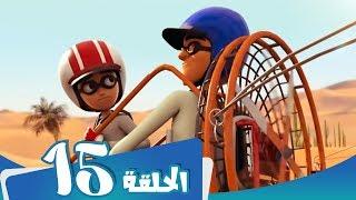 مسلسل منصور - الحلقة الأخيرة  - مغامرة الصحراء Mansour Cartoon