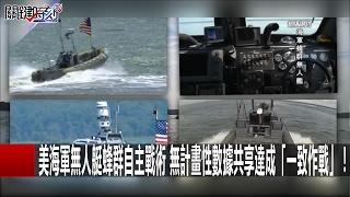 美海軍無人艇蜂群自主戰術 無計畫性數據共享達成「一致作戰」! 關鍵時刻 20170208-5 黃創夏 傅鶴齡