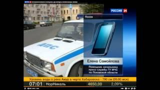 ДТП в Псковской области 07.09.2013