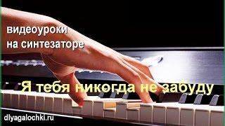 Видеоурок на синтезаторе музыка из рок оперы Юнона и Авось Я тебя никогда не забуду