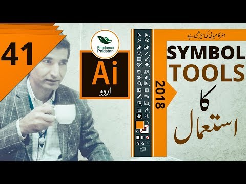 Using Symbol Tools in Illustrator - Definitive Guide- All Illustrator Tools Explained in Urdu - EP41